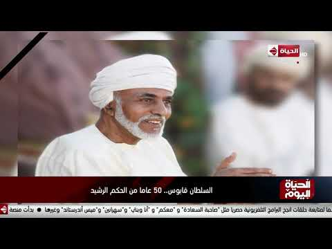 الحياة اليوم - لبنى عسل و حسام حداد   السبت 11 يناير 2020 - الحلقة الكاملة