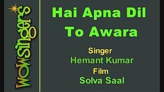 Hai Apna Dil To Awara - Hindi Karaoke - Wow Singers