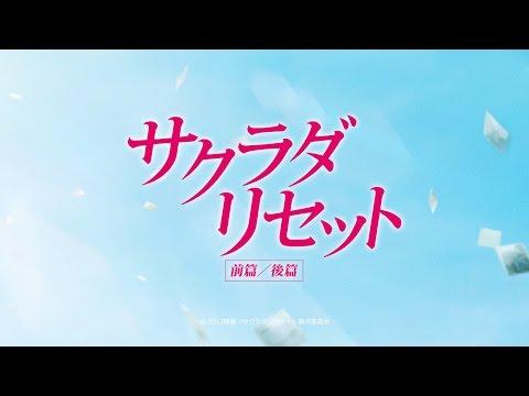 映画『サクラダリセット 前篇/後篇』予告編
