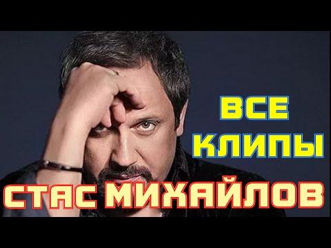 ВСЕ КЛИПЫ СТАС МИХАЙЛОВ // Самые популярные песни Стаса Михайлова