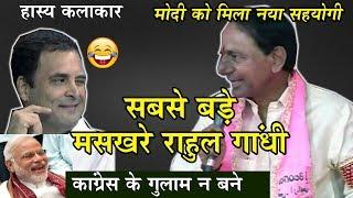 देश के सबसे बड़े Comedian मसखरे हैं Rahul Gandhi ! तेलंगाना के CM ने राहुल को लेटा कर धोया