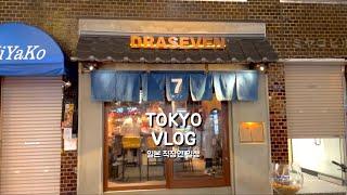 도쿄일상 브이로그 | 일본 직장인 일상. 신주쿠 맛집 …