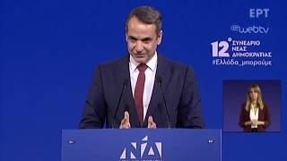 Ομιλία του Κυριάκου Μητσοτάκη στο κλείσιμο των εργασιών του 12ου Συνεδρίου.
