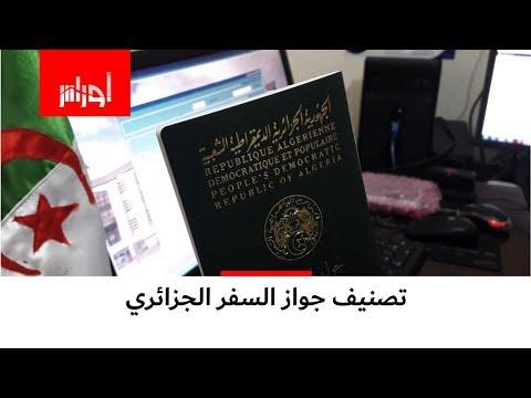 هذا هو ترتيب جواز السفر الجزائري عالميا، وهذا عدد الدول التي يمكنك من دخولها دون تأشيرة