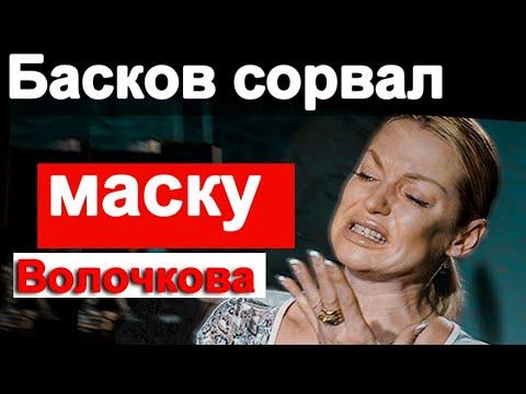Фальш и обман. Вот кем оказался Басков! Малахов утверждает ! Что говорит Волочкова.