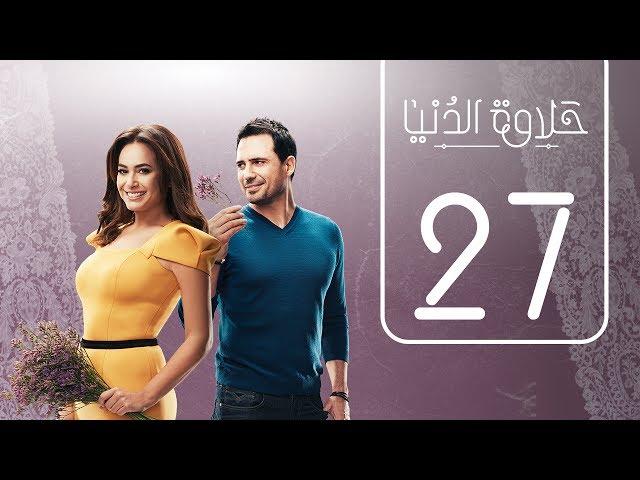 مسلسل حلاوة الدنيا | الحلقة السابعة و العشرون | Halawet Eldonia  .. Episode No. 27