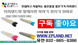 삼성 HP 칼라복사기 …