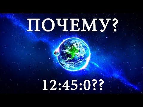 Как идет время в космосе?Почему время в космосе и на земле идет по другому?