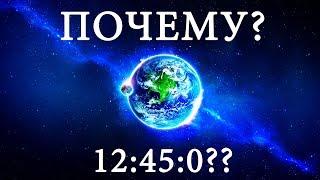 Как идет время в космосе?Почему время в космосе и на земле идет по другому?(, 2017-10-19T15:18:06.000Z)