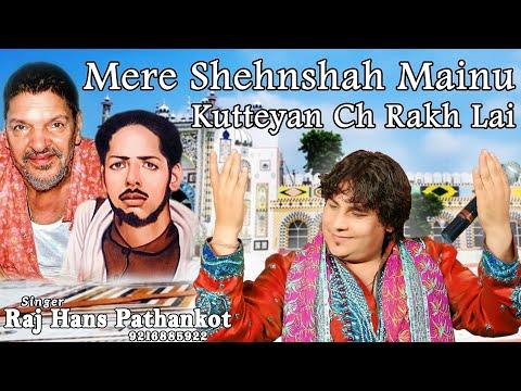 Raj Hans Pathankot Live Mere Shehanshah Menu Kuttean Ch Rakh Lai  09216885922