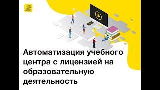 Автоматизация корпоративного учебного центра