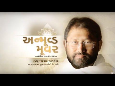 Unmoved Mover – A Mystic and His Mission | Gujarati | Film on Pujya Gurudevshri Rakeshbhai's Life