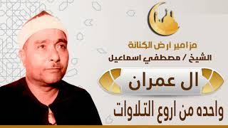 من روائع الشيخ مصطفى اسماعيل التي لم و لن تتكرر (( 1))