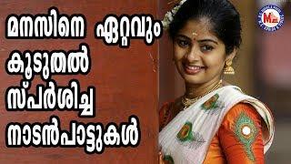 മനസ്സിനെ ഏറ്റവും കൂടുതൽ സ്പർശിച്ച നാടൻപാട്ടുകൾ   Malayalam Nadanpattukal   Folk Song Audio Jukebox