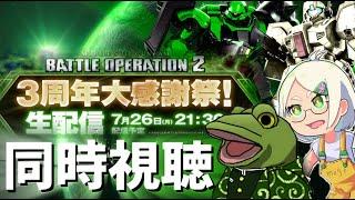 【バトオペ2】3周年目前!!公式生放送同時視聴会!!【ゲコ生】