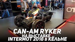 Горячая новинка 2019 года от BRP. Can-Am Ryker на выставке INTERMOT 2018 в Кёльне.