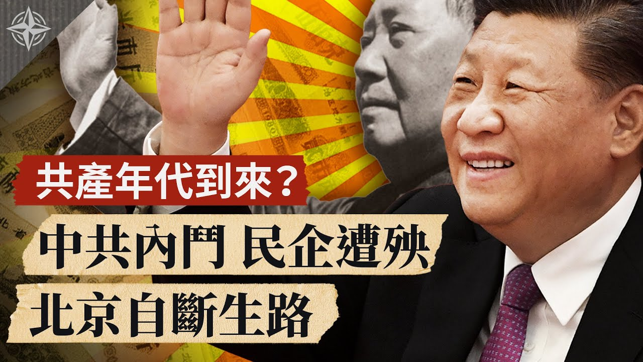 中共統戰進攻民企,中國全面共產化?中南海內鬥火熱,台商外商小心! 辱罵蓬佩奧,北京自斷生路(2020.9.18)|世界的十字路口 唐浩