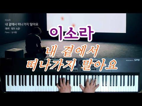 이소라(Lee So Ra) - 내 곁에서 떠나가지 말아요 (피아노 연주)