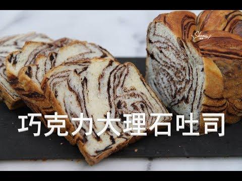 巧克力大理石千層吐司 #大理石麵包 #千層吐司 #千層麵包