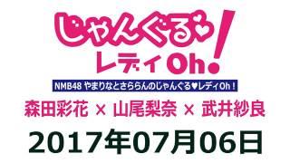 乃木坂 乃木坂46 乃木坂工事中、書けない? 2017.07.06 NMB48 やまりな...