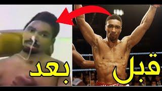 الملاكم الذي تدمرت حياته وأصيب بالشلل بسبب لكمة واحدة وما علاقته بمحمد علي(أحزن قصة بتاريخ الملاكمة)