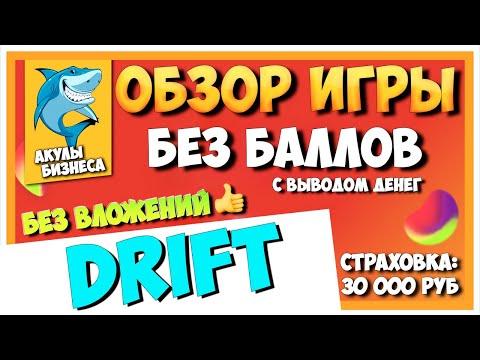 DRIFT.BIZ - НОВАЯ ИГРА ДЛЯ ЗАРАБОТКА! БЕЗ БАЛЛОВ! СТРАХОВКА 30 000 Руб / #ArturProfit