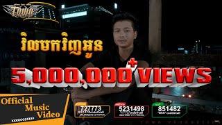 វិលមកវិញអូន - ម៉ៅ ហាជី - Vil Mok Vinh Oun - Mao Hachi - 【Official MV】