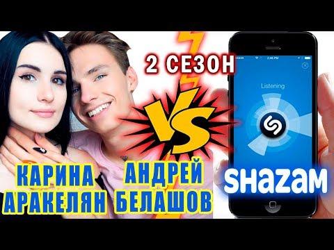 КАРИНА АРАКЕЛЯН и АНДРЕЙ БЕЛАШОВ против SHAZAM | Шоу ПОШАЗАМИМ