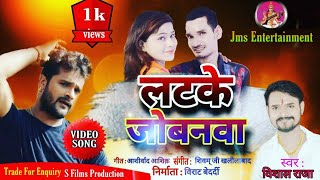 लटके जोबनवा/#VIDEO SONG/Vishal Raja new bhojpuri lokgeet