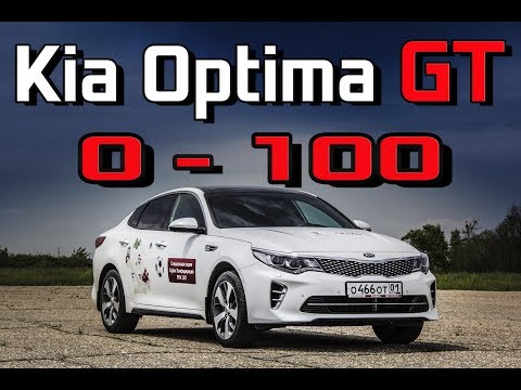 Kia Optima GT 2017 T GDI Разгон 0 100 км ч. Реальная динамика Киа Оптима ГТ 2.0 245 Racelogic
