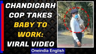 Chandigarh cop's video goes viral after she came to duty with her child | Oneindia News