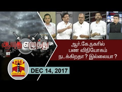 (14/12/2017) Ayutha Ezhuthu | Is cash being distributed in RK Nagar By-Election..? | Thanthi TV