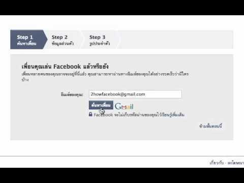 สอนการใช้งาน Facebook ตั้งแต่เริ่มต้น 01 com