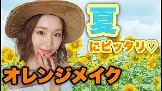 【夏メイク】タレ目で可愛い簡単オレンジメイク