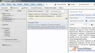 Поиск текста внутри заметок в Evernote