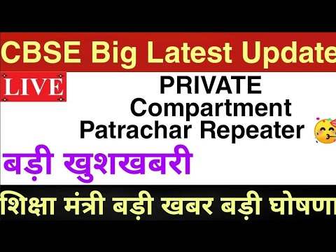 Repeater Private compartment patrachaar today big latest upd