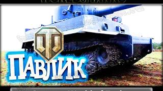 """Озвучка """"Наркоман Павлик"""" для World of Tanks  WoT"""