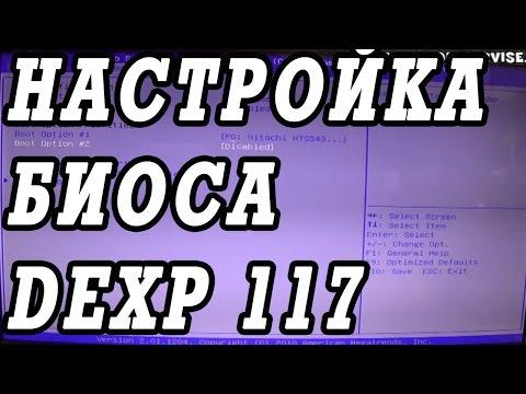 Как открыть биос на ноутбуке dexp