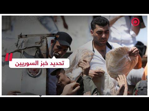 قرار سوري بتحديد حصة المواطن من الخبز   RT Play