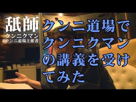 ペニ助が行く!!オトナの社会化見学!! クンニ道場(中編)