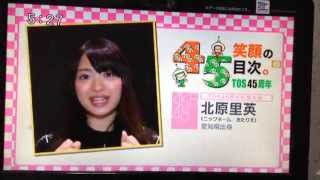 TOSテレビ大分開局45周年広報大使にAKB48が就任 各メンバーからコメント 2015年1月8日放送 北原里英.