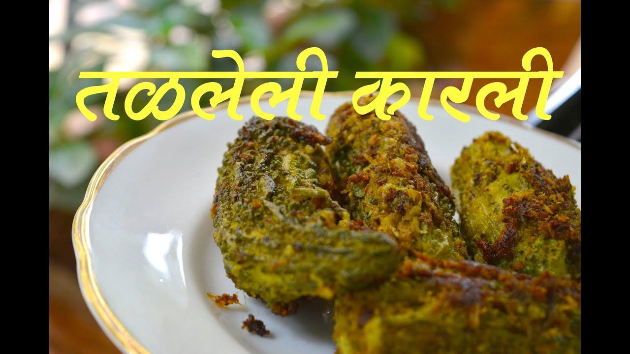 talaleli karli karela fry full talaleli karli karela fry full recipe authentic maharashtrian food recipe youtube forumfinder Images