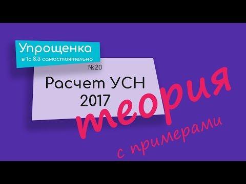 Расчет УСН 2017 ТЕОРИЯ С ПРИМЕРАМИ