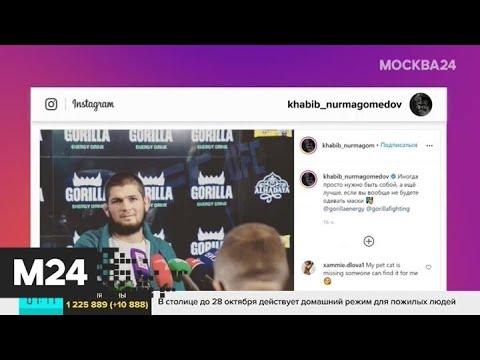 """Хабиб Нурмагомедов посоветовал подписчикам """"не надевать маски"""" - Москва 24"""