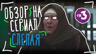 ОБЗОР НА СЕРИАЛ СЛЕПАЯ [Обзор на ТВ]