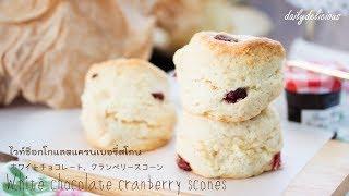 ไวท์ช็อกโกแลตแครนเบอรี่สโกน, White chocolate cranberry scone, ホワイトチョコレート、クランベリースコーン