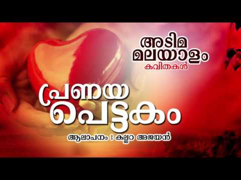 super hit malayalam kavithakal pranayapettakam kallara ajayan kavithakal malayalam kavithakal kerala poet poems songs music lyrics writers old new super hit best top   malayalam kavithakal kerala poet poems songs music lyrics writers old new super hit best top