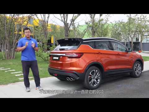 Geely Binyue static evaluation- exterior and interior