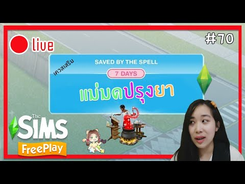 [Live] The Sims FreePlay70 Saved by the Spell แม่มดปรุงยา ►CHERRY BLOSSOM◄