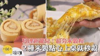 料理新寵兒 ❤ 超夯米穀粉!2種米製點心上桌就秒殺!【做吧!噪咖】料理食譜   馬鈴薯起司煎餅 Cheese Potato Pancake u0026 天使蛋糕捲 Custard Cake Roll